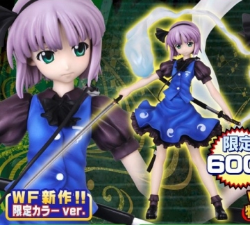 main photo of Konpaku Youmu Limited Color Ver.