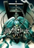 photo of Hatsune Miku Chain Girl Ver.