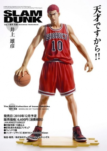 main photo of The spirit collection of Inoue Takehiko SLAM DUNK Vol.1 Hanamichi Sakuragi