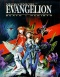Evangelion 10 You Are Not Alone  Wikipedia