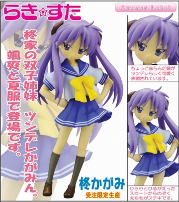main photo of Lucky Star Atelier-Sai Collection: Hiiragi Kagami	Summer uniform ver