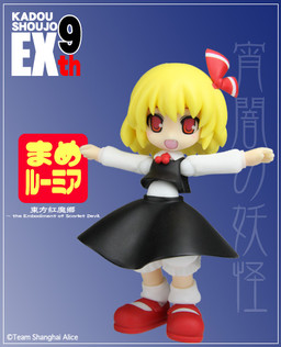 main photo of Rumia Kadou Shoujo Ver.