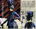 photo of Static Arts Ciel Phantomhive