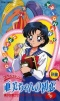 Sailor Moon SuperS Plus - Ami's First Love