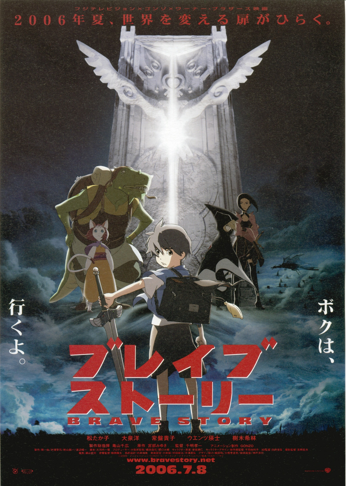 Brave Story Anime