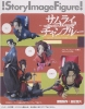 photo of Samurai Champloo Story Image Figures: Fuu Kasumi
