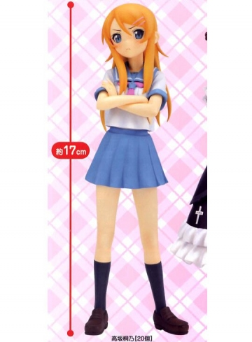 main photo of EX Figure: Kousaka Kirino