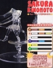 photo of Kinomoto Sakura Limited Edition Clear Ver.