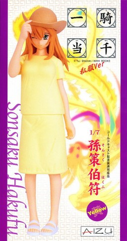 main photo of Sonsaku Hakufu Plain Clothes Yellow Ver.