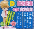 photo of Super Cute Voice Figure D: Usui Takumi