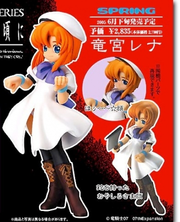 main photo of Deluxe Figure Series Ryuuguu Rena