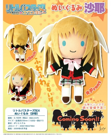 main photo of Little Busters! Ecstasy Plush Saya