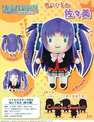 main photo of Little Busters! Ecstasy Plushie Sasami