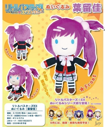 main photo of Little Busters! Ecstasy Plushie Haruka