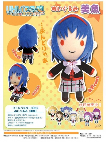main photo of Little Busters! Ecstasy Plushie Mio
