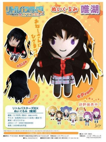 main photo of Little Busters! Ecstasy Plushie Yuiko