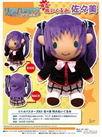 main photo of Little Busters! Ecstasy Big Plushie Sasami