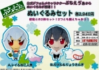photo of Petit Eva Plush Set: Kaworu Nagisa & Mass Production Eva