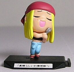 main photo of SD Mini Figure Collection 1: Winry Rockbell