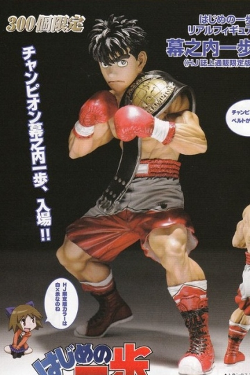 main photo of Real Figure Ippo Makunouchi Limited Edition with Championship Belt