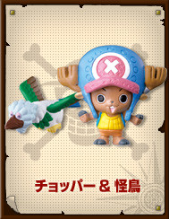 main photo of One Piece W Mascot 2: Chopper