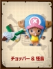 photo of One Piece W Mascot 2: Chopper