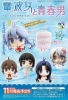 photo of Colorful Collection Denpa Onna to Seishun Otoko: Erio Touwa Futon Ver.