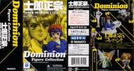 photo of Dominion Figure Collection: Anna Puma