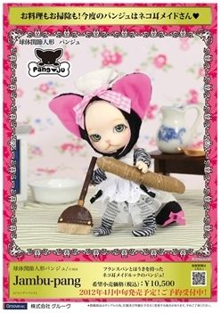 main photo of Ball-jointed Doll Pang-ju: Jambu-pang