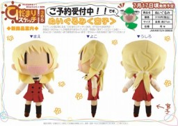 main photo of Movic Hidamari Sketch Plushies: Miyako
