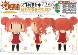 main photo of Movic Hidamari Sketch Plushies: Hiro