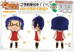 main photo of Movic Hidamari Sketch Plushies: Sae