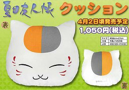 main photo of Nyanko-sensei Cushion Ver.