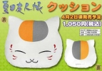 photo of Nyanko-sensei Cushion Ver.