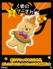 photo of Disney Halloween Cookie Mascot: Winnie the Pooh