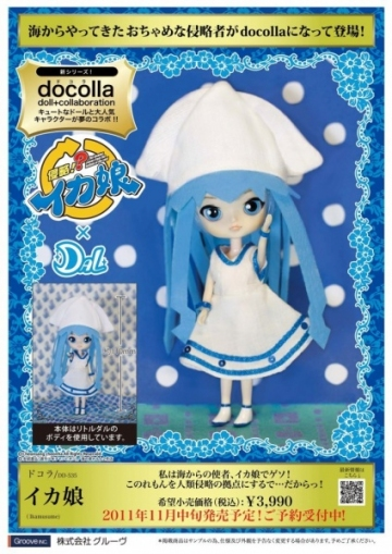 main photo of Little Dal Squid Girl