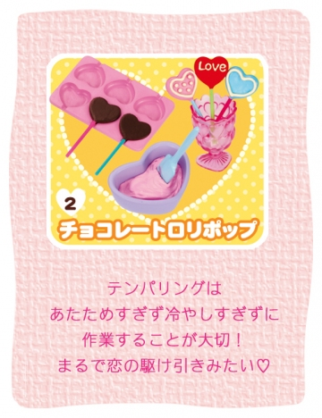 main photo of Petit Sample Series Heart-shaped Pastry: Chocolate Lollipop