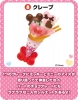 photo of Disney Character Mogumogu 7: Crepe