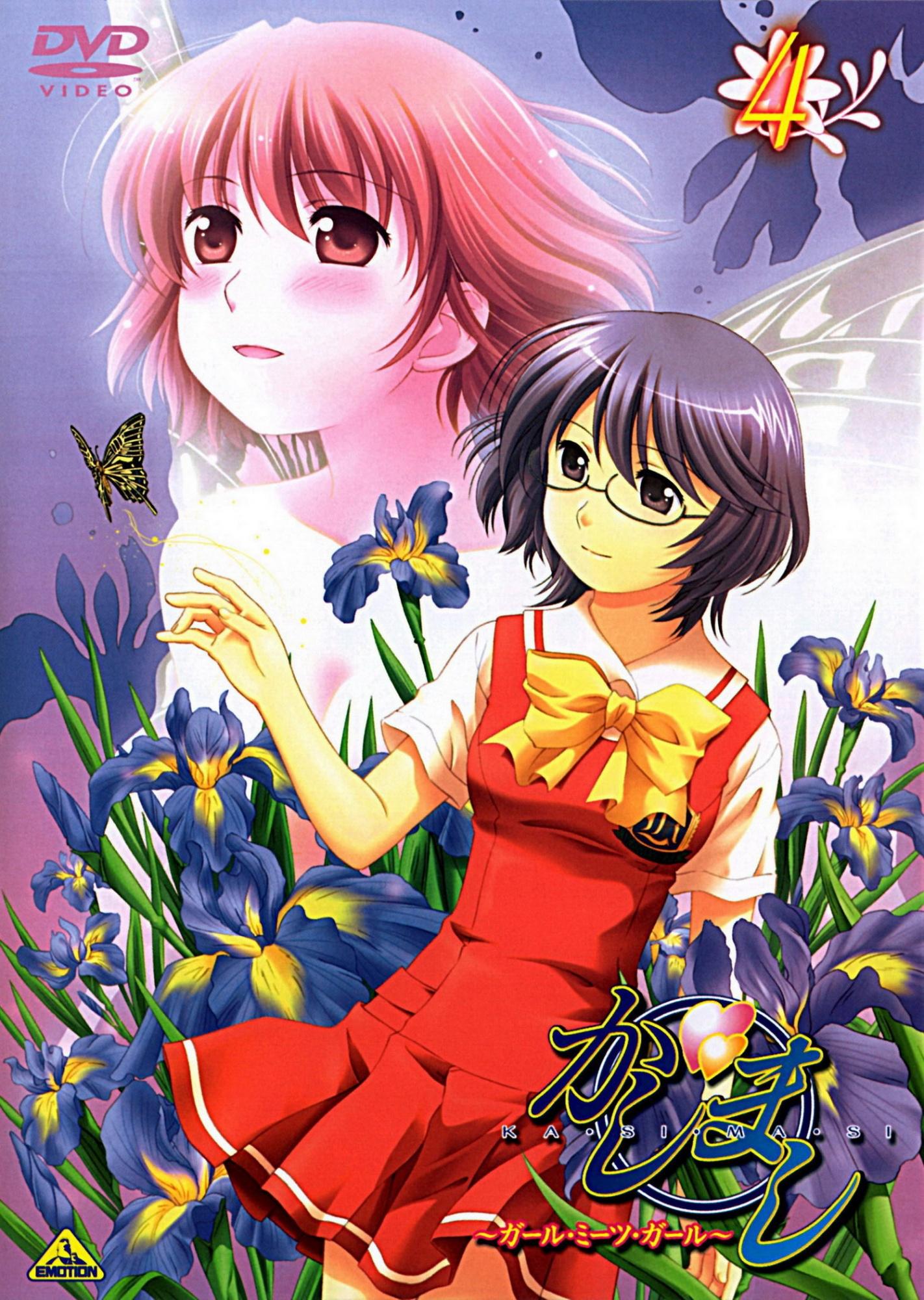 Gallery: Kashimashi girl meets girl manga watch anime