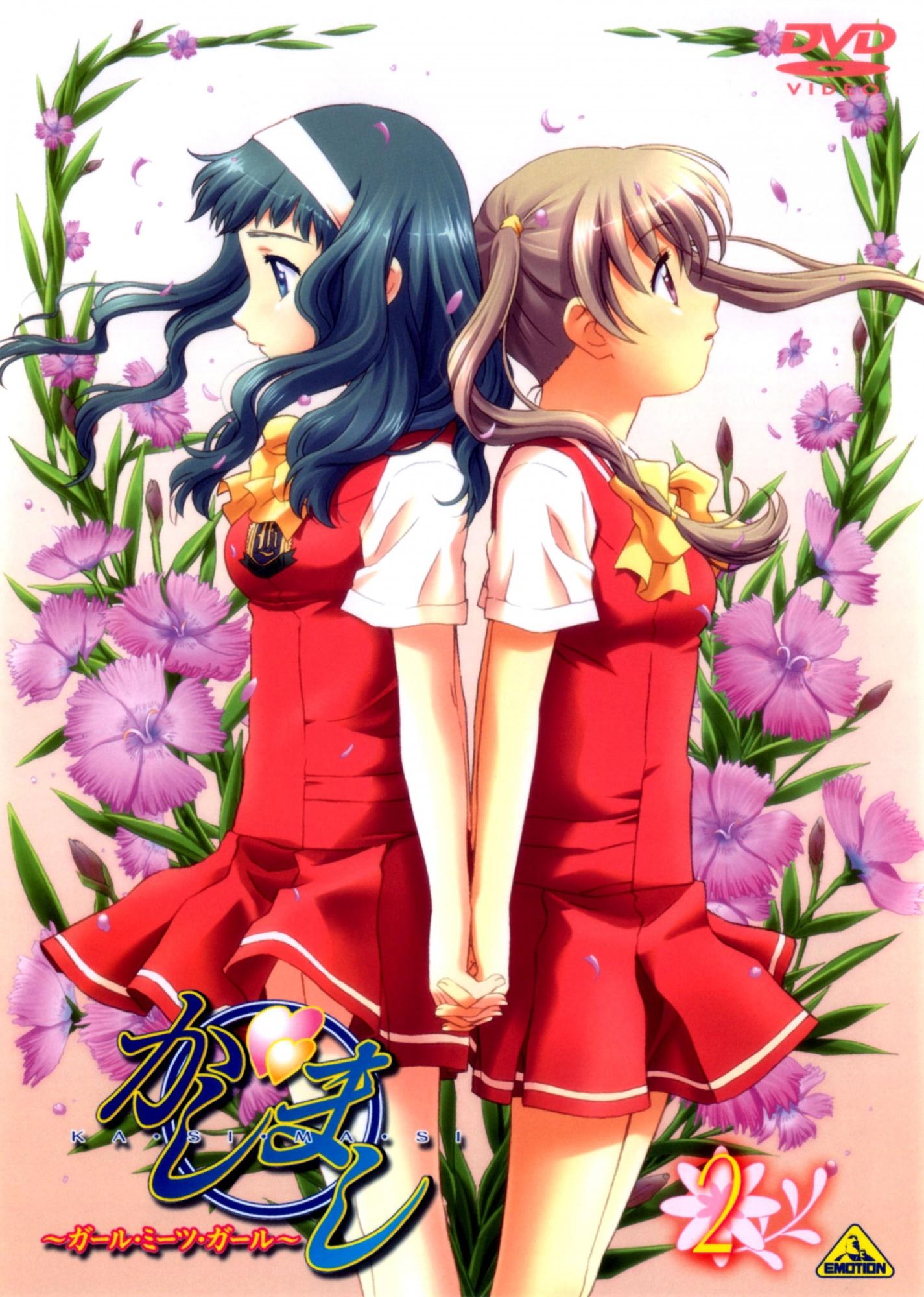 KASHIMASHI - GIRL MEETS GIRL Manga