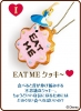 photo of Sweets Mascot in Wonderland: EAT ME Cake