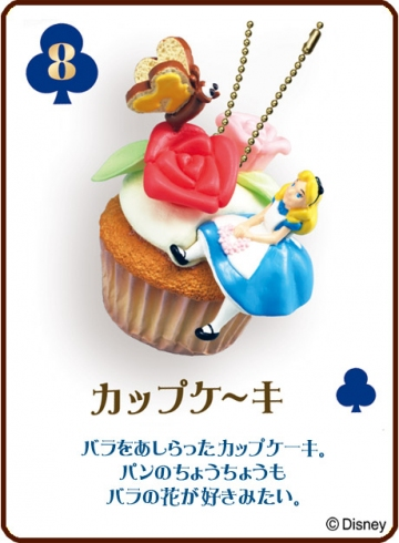 main photo of Sweets Mascot in Wonderland: Cupcake