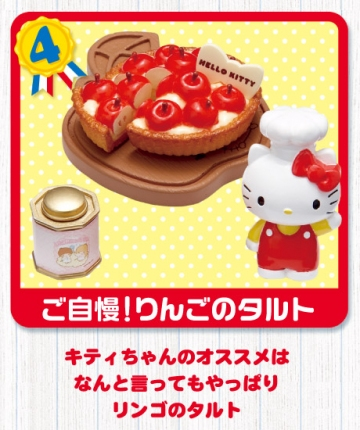 main photo of Hello Kitty Friendly Bakery: Our Specialty! Apple Tart