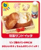 photo of Hello Kitty Friendly Bakery: Special Sandwich