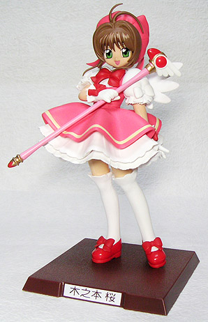 main photo of High Grade Figure: Kinomoto Sakura