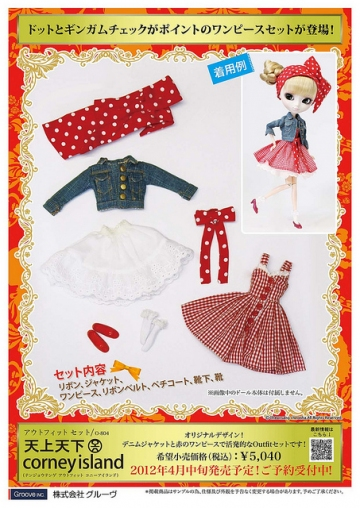 main photo of Pullip Outfit Set: Coney Island