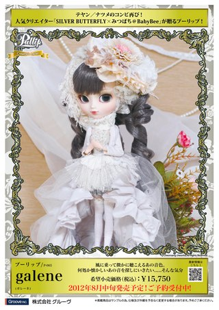 main photo of Pullip Galene
