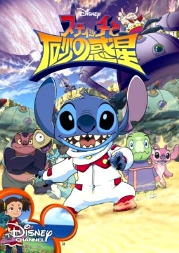 Stitch to Suna no Wakusei - My Anime Shelf