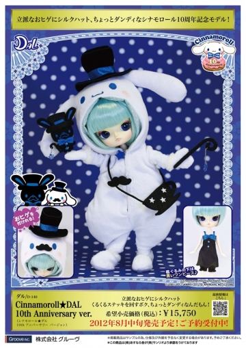 main photo of Dal Cinnamoroll 10th Anniversary Ver.