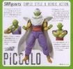 photo of S.H.Figuarts Piccolo